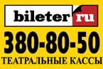 Билетер.ru